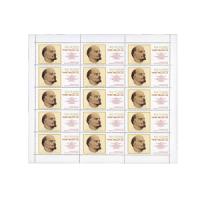Листы почтовых марок СССР