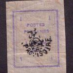 Почтовая марка 1906 года для Тебриза - не выпущенные марки проштампованы вручную [imp-11866_gt] 3