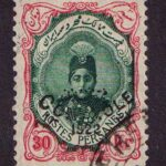 1894 Иран/Персия. Насер-Эдин Шах Каджар. 50 kran [imp-11869_gt] 2
