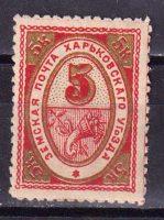 1902. Семнадцатый выпуск. Харьковская губерния. 5 коп. [zem-20-hark] 6