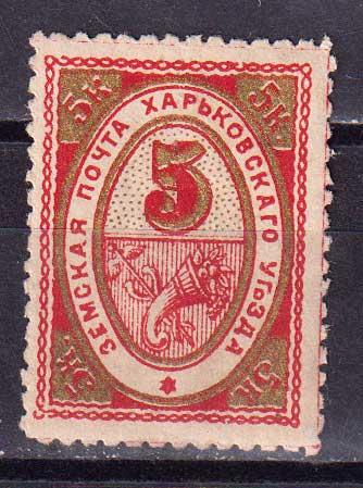 1902. Семнадцатый выпуск. Харьковская губерния. 5 коп. [zem-20-hark] 1