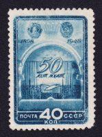 1948. 50 лет Московскому Художественному академическому театру (МХАТ). * [1240(2)_Gamb] 1