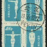 "1952. Китай. ""Radio Gymnastics"", сцепка, (•) [imp-13237] 3"