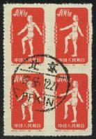 "1952. Китай. ""Radio Gymnastics"", сцепка, (•) [imp-13244] 3"