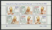 """1982. Португалия. Малый лист """"The Visit of Pope John Paul II"""", ** [imp-13252_fl] 15"""