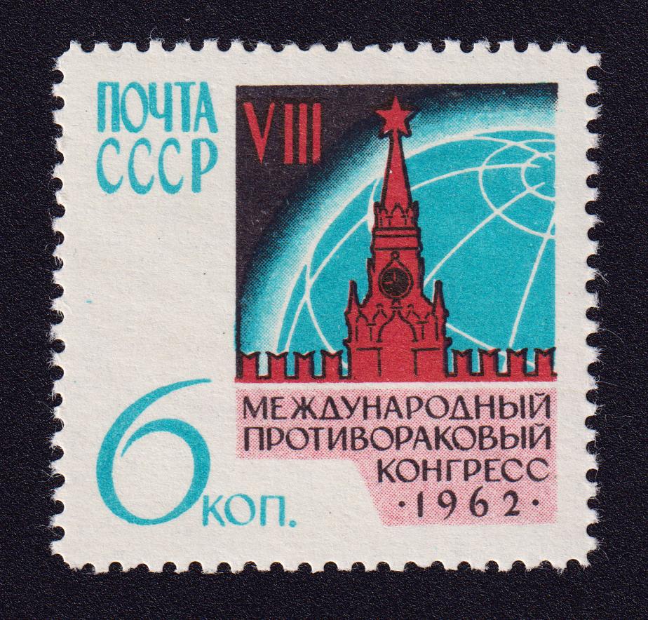 1962. VII Международный противораковый конгресс. ** Сертификат! [2625 A_Gamb] 1