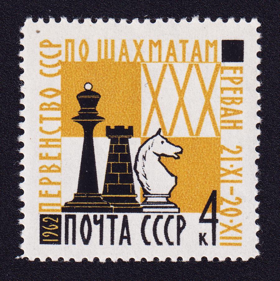 1962. XXX первенство СССР по шахматам. ** Сертификат! [2693 A_Gamb] 1