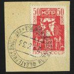 1931. Дирижаблестроение. ** [M-III-273-273A-3] 2