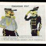 Военная открытка