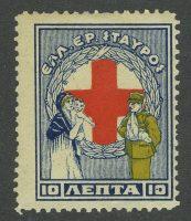 "1896. Греция. ""World War One 1918 Red Cross stamp"", * [imp-RA47] 1"