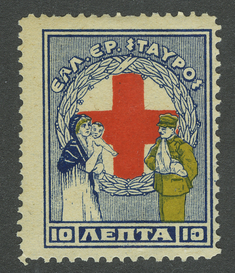 "1896. Греция. ""World War One 1918 Red Cross stamp"", * [imp-RA47] 1"