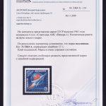 """1961. Советская АМС """"Венера - 1"""". Космическая ракета на фоне земного шара. Схема полета к Венере. ** Сертификат! [2464 A_Gamb] 8"""