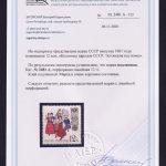 1961. Костюмы народов СССР. Эстонские. ** Сертификат! [2481A_Gamb] 4