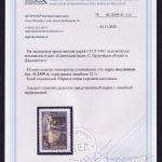 """1961. 27 ноября. Советский балет. С. Прокофьев """"Ромео и Джульетта"""". Сертификат! [2559A_Gamb] 3"""