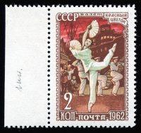 """1962. 26 февраля. Советский балет. Р. Глиэр. """"Красный цветок"""". Сертификат! [2574A_Gamb] 7"""