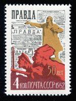"""1962. 4 мая. 50 лет газете """"Правда"""". В.И. Ленин на броневике. Первый номер газеты. Сертификат! [2595A_Gamb] 3"""