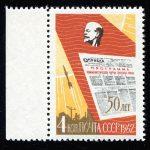 1962. 28 июля. Художники и скульпторы нашей Родины. И.Д. Шадр (Иванов, 1887-1941). Сертификат! [2631A_Gamb] 5