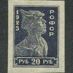Проба марки РСФСР