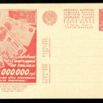 Почтовые карточки СССР
