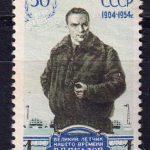 1954 СССР. 50 лет со дня рождения В.П. Чкалова (1904-1938). 1 руб. [1661 А_2] 2