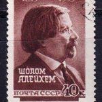 1959 СССР. 150 лет со дня рождения Шолом-Алейхема (Ш.Н. Рабинович, 1859-1916). [2192 А] 2