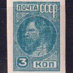 1931 СССР. Стандартный выпуск. 30 коп. [0284] 5
