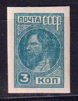 1931 СССР. Стандартный выпуск. 3 коп. [279] 16