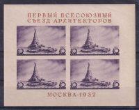 1937 г. 1-й Всесоюзный съезд архитекторов. Почтовый блок. Тип 1. [468-1] 2
