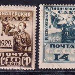 1932 СССР. Спешная почта (экспресс). [imp-14041_df] 5