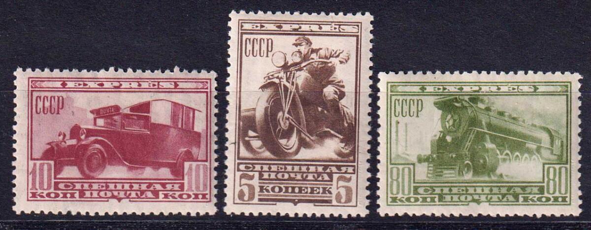 1932 СССР. Спешная почта (экспресс). [imp-14041_df] 1