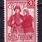 1941. СССР. Будь героем! [imp-14052_df] 2