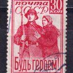 1941. СССР. Будь героем! [imp-14052_df] 4