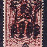 Двойная надпечатка на стандартной марке России 1908 – 1917 гг. Сертификат! [imp-14057_df] 2