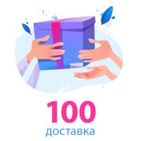 100 доставка 6