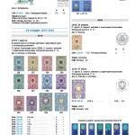 Почтовые марки. Российская Федерация. 1992-2020. 3