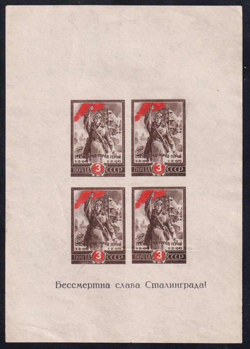 1945. 2-я годовщина разгрома немецко-фашистских войск под Сталинградом [Block 5] 1