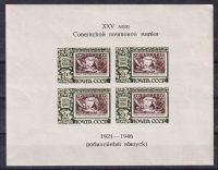 1946. 10 июня. 25 лет первой советской почтовой марке. [Block 7] 17