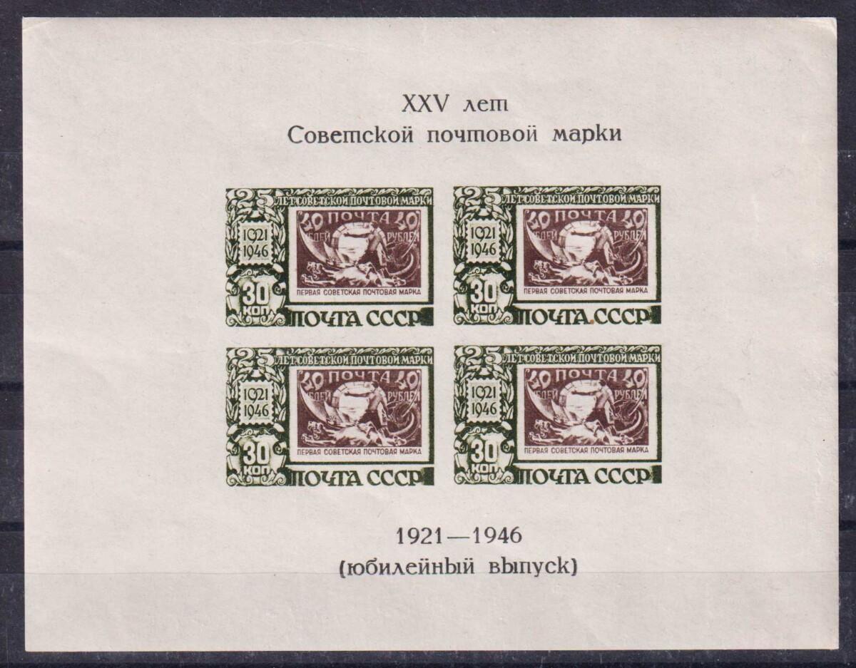 1946. 10 июня. 25 лет первой советской почтовой марке. [Block 7] 1