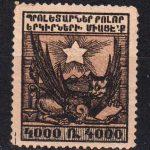 1922 Социалистическая Советская Республика Армения [imp-14339] 4