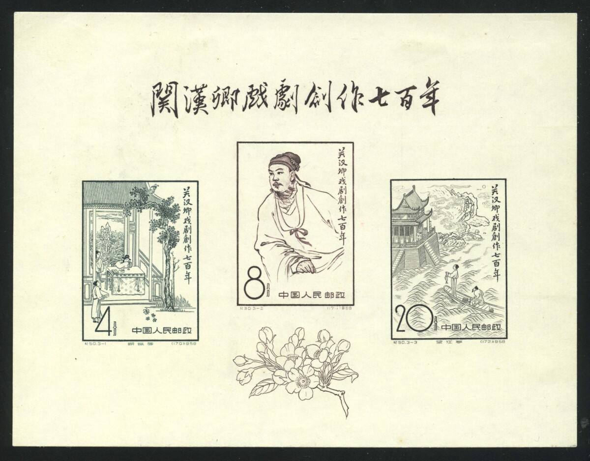 The 700th Anniversary of Works of Kuan Han-ching