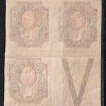 1917 Российская республика. Двадцать шестой выпуск. [M-1_152] 3