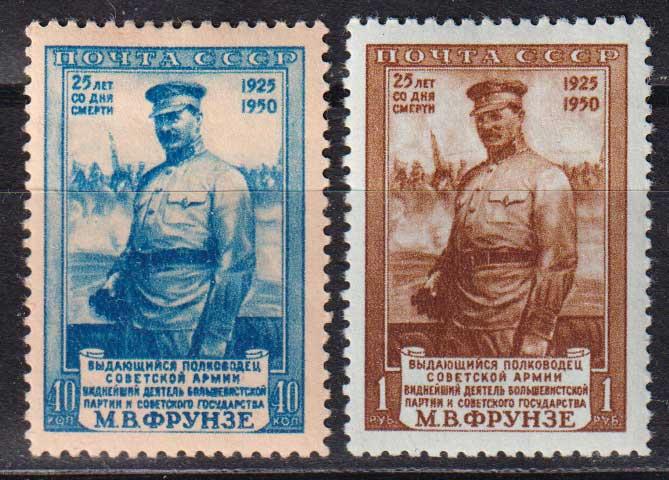 1950 25 лет со дня смерти М.В. Фрунзе (1885-1925) [1478-1479] 1