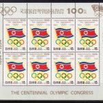 1994 Северная Корея. 100 лет Международному олимпийскому комитету [imp-14463] 5
