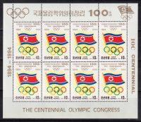 1994 Северная Корея. 100 лет Международному олимпийскому комитету  [imp-14462] 21