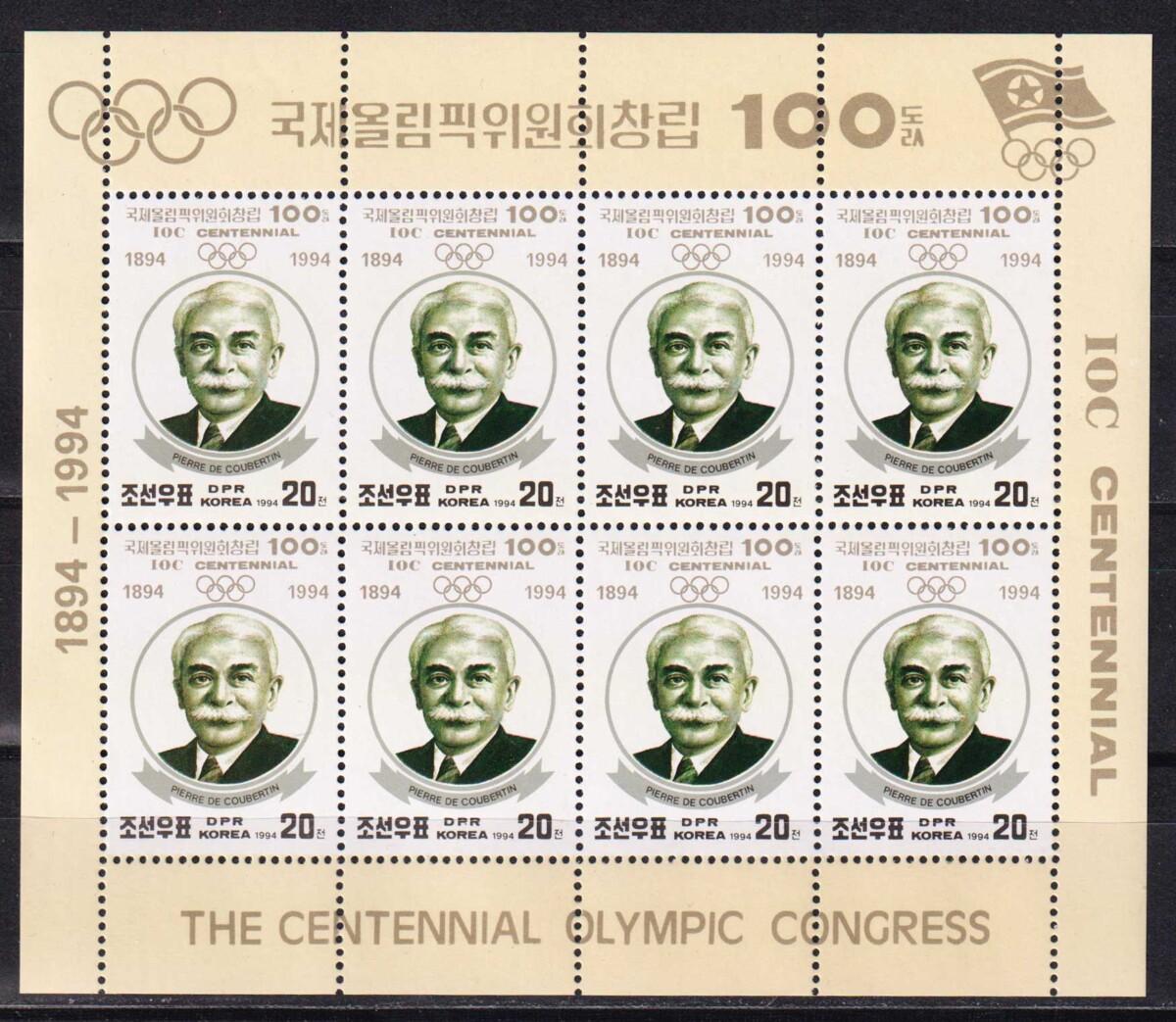 1994 Северная Корея. 100 лет Международному олимпийскому комитету [imp-14463] 1
