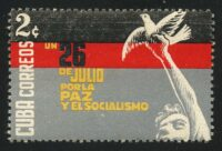 """1961. Куба. Выпуск """"За мир и социализм"""", 1/1, ** [15192] 4"""