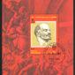 """1985. Афганистан. Блок """"115 лет со дня рождения Ленина, 1870-1924 гг."""", 90 x 120mm, (//) [15318] 37"""