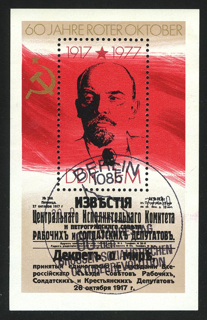 """1977. ГДР. Блок. """"60 лет Октябрьской революции"""", 55 x 86mm, (//) [15320] 1"""