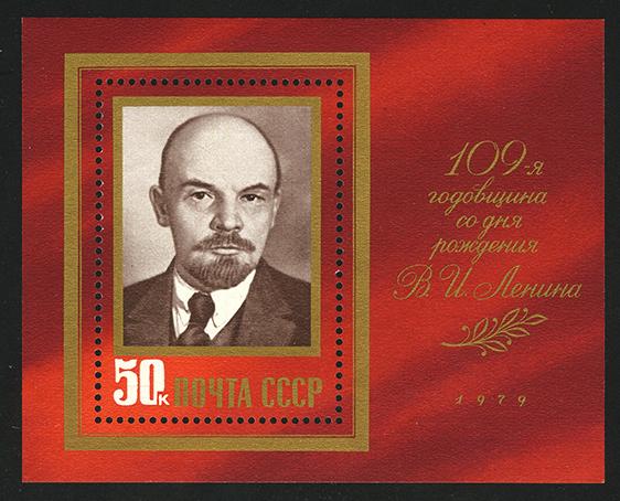 """1979. Блок """"109 лет со дня рождения В.И. Ленина"""",  ** Бл 141 [4891] 1"""