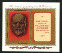 """1980. Блок """"110 лет со дня рождения В.И. Ленина. Скульптурный портрет В.И. Ленина"""", ** [5000] 20"""